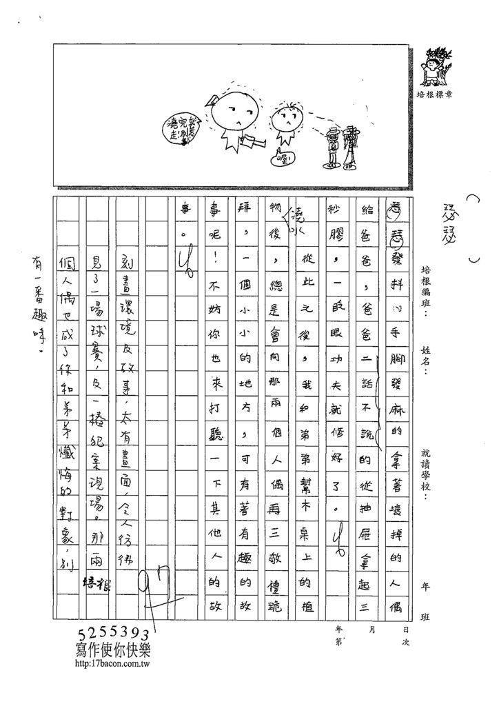 109W5409林語潔 (3).tif