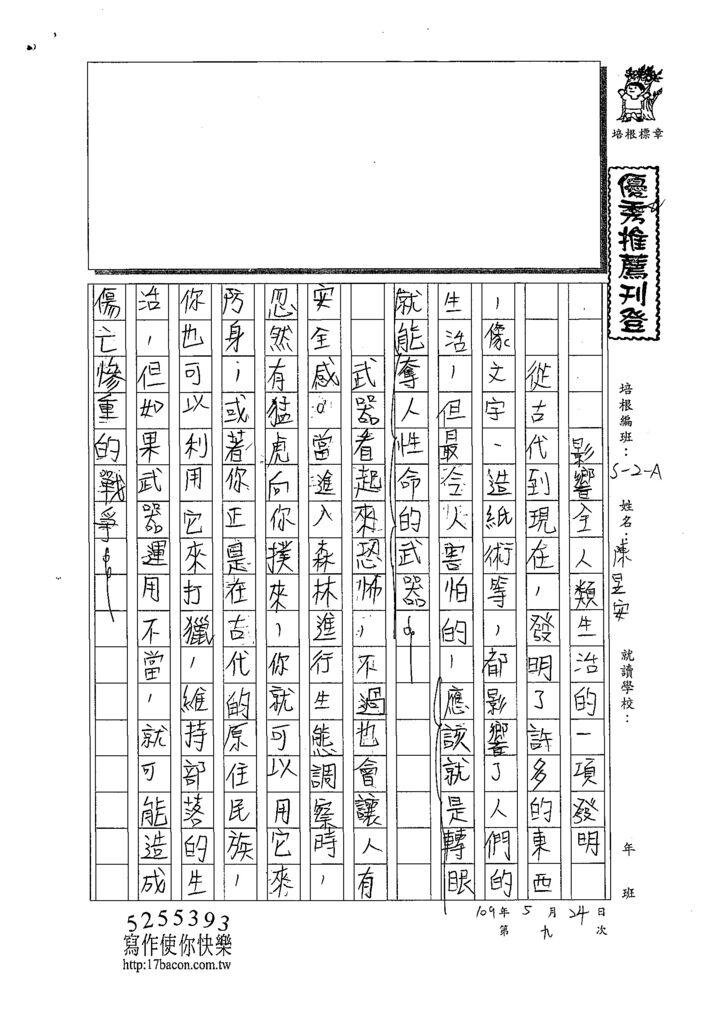 109WA409陳昱安 (1).tif