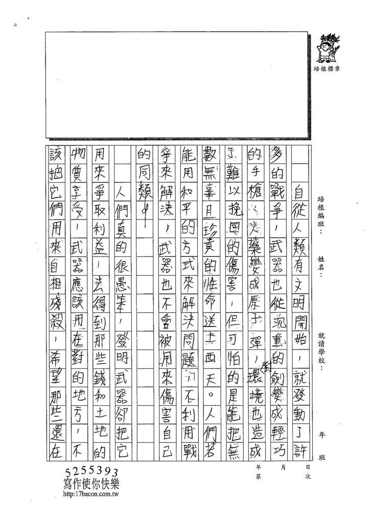 109WA409陳昱安 (2).tif