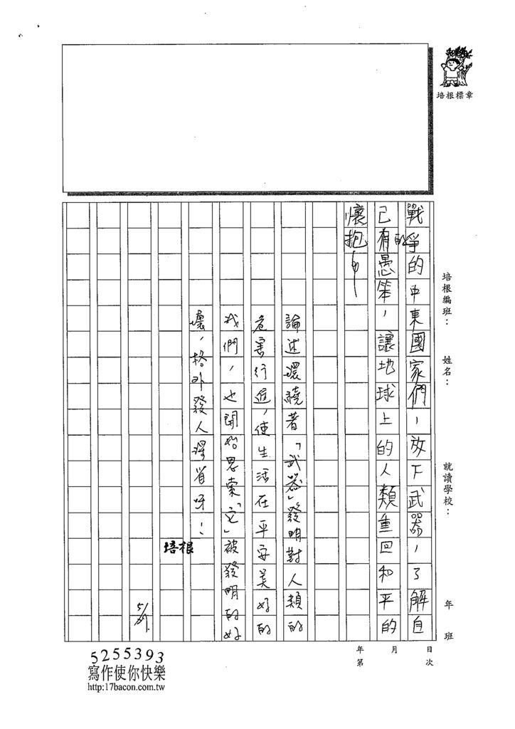 109WA409陳昱安 (3).tif