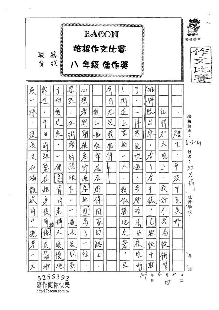109WG404江天靖 (1).tif