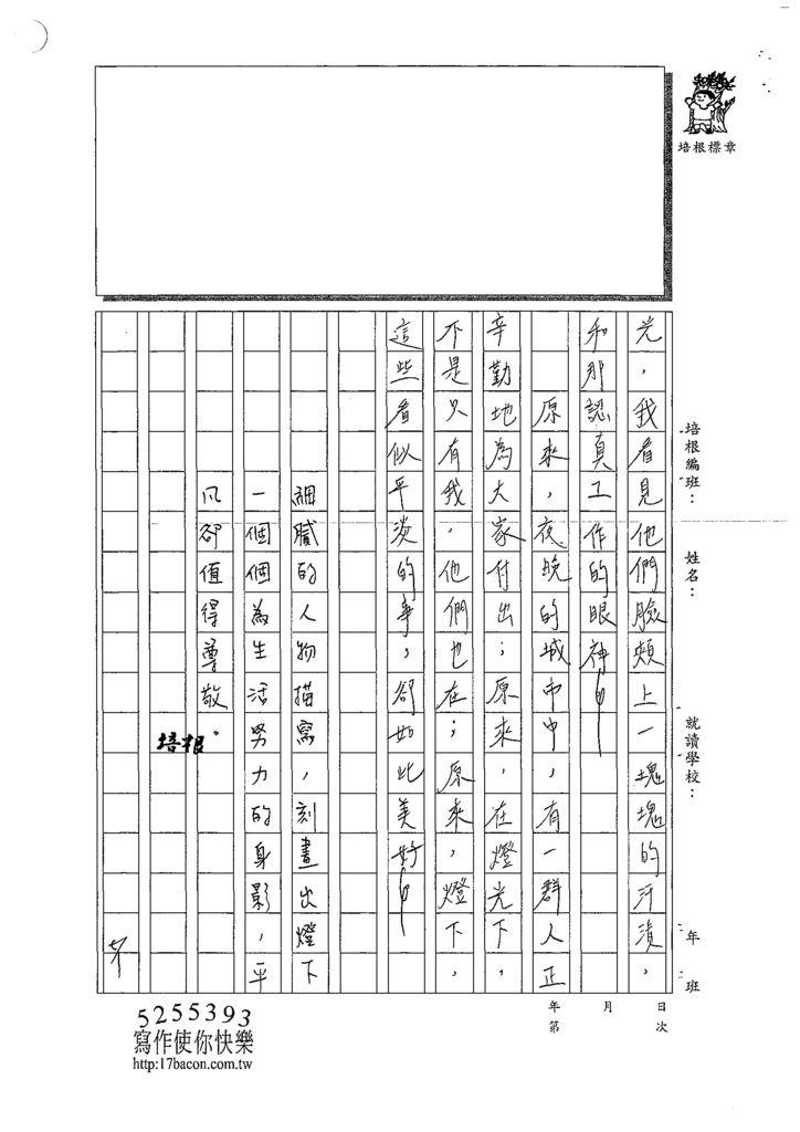 109WG404江天靖 (3).tif