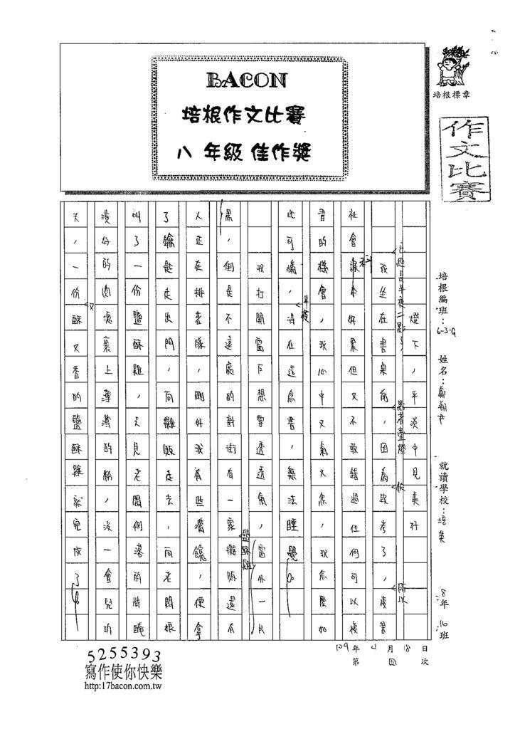 109WG404鄭翔尹 (1).tif