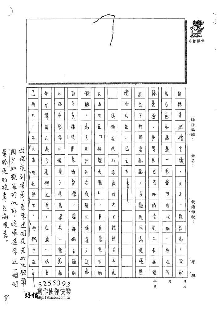 109WG404鄭翔尹 (3).tif