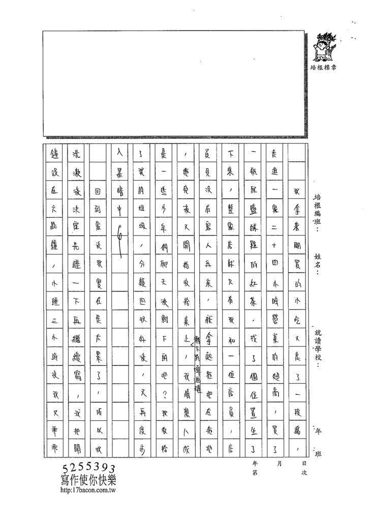 109WG404鄭翔尹 (2).tif