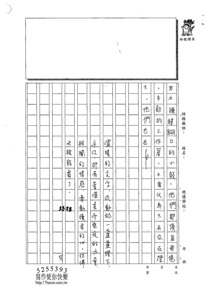 109WG404張嘉芯 (4).tif