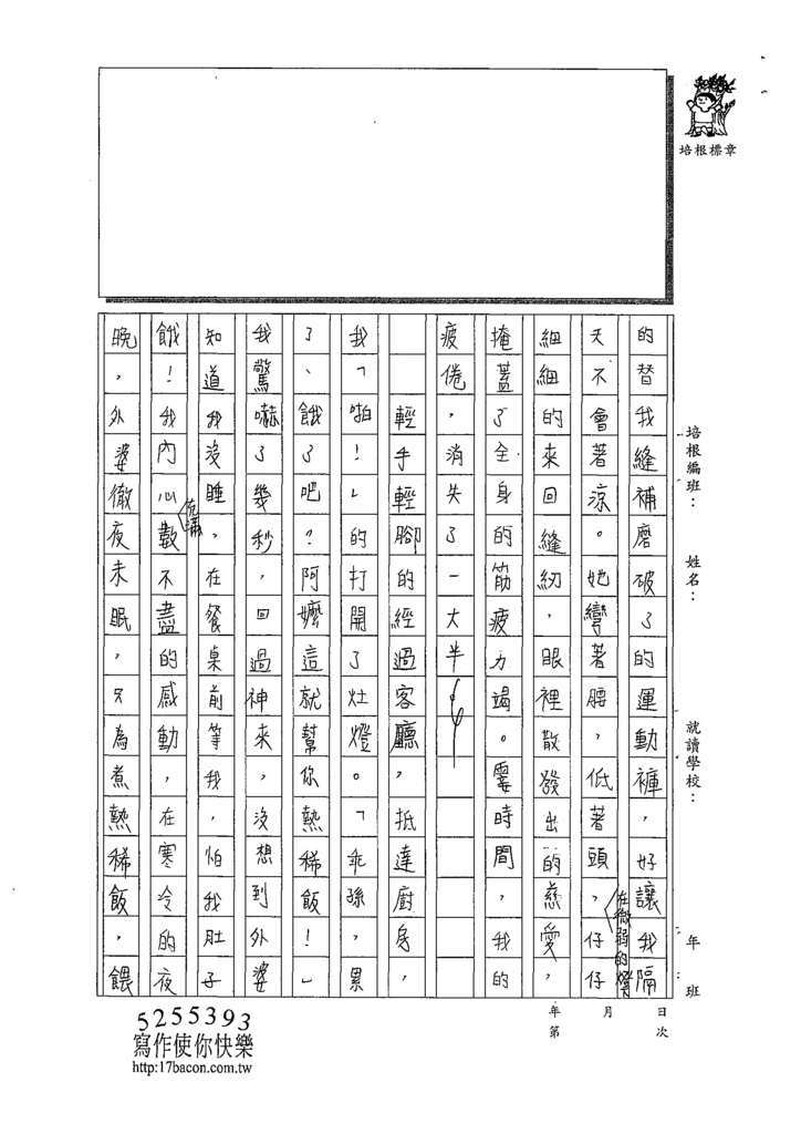 109WG404張嘉芯 (2).tif