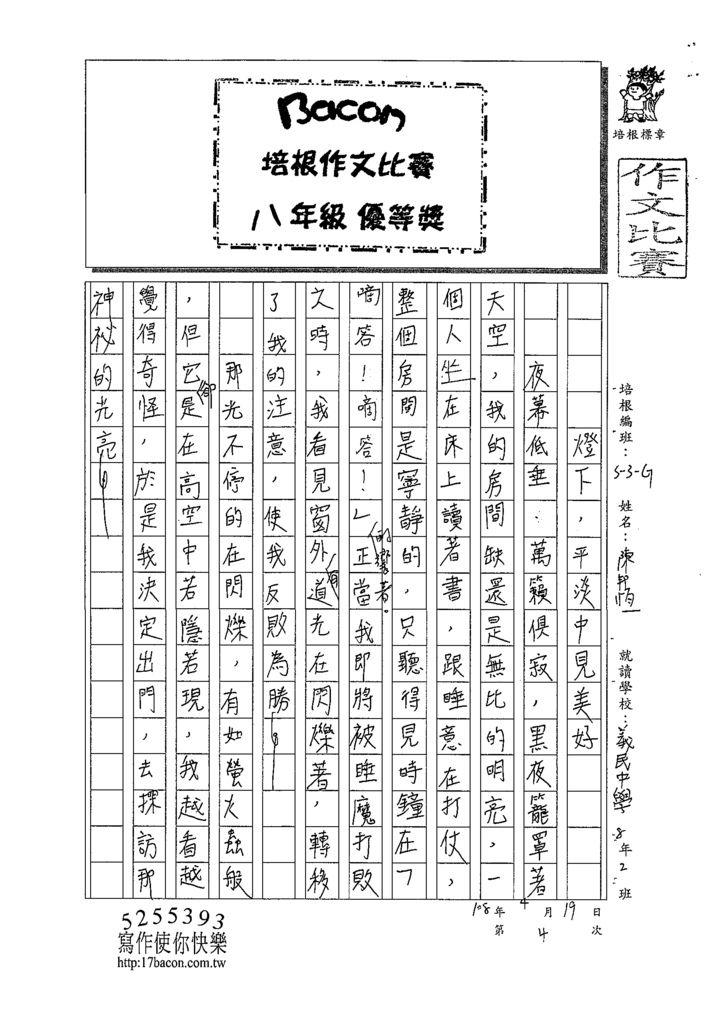 109WG404陳邦恆 (1).tif