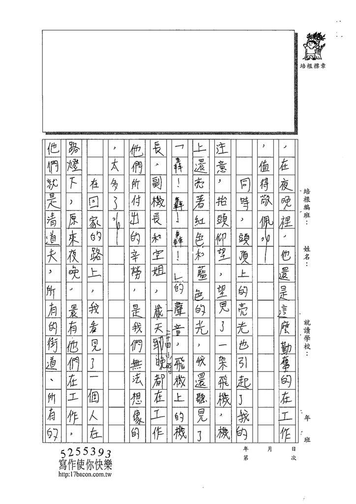 109WG404陳邦恆 (3).tif