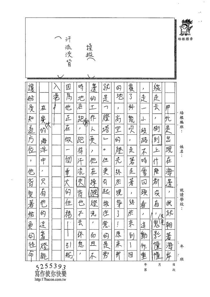 109WG404陳邦恆 (2).tif