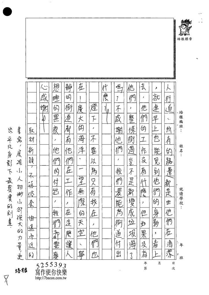 109WG404陳邦恆 (4).tif
