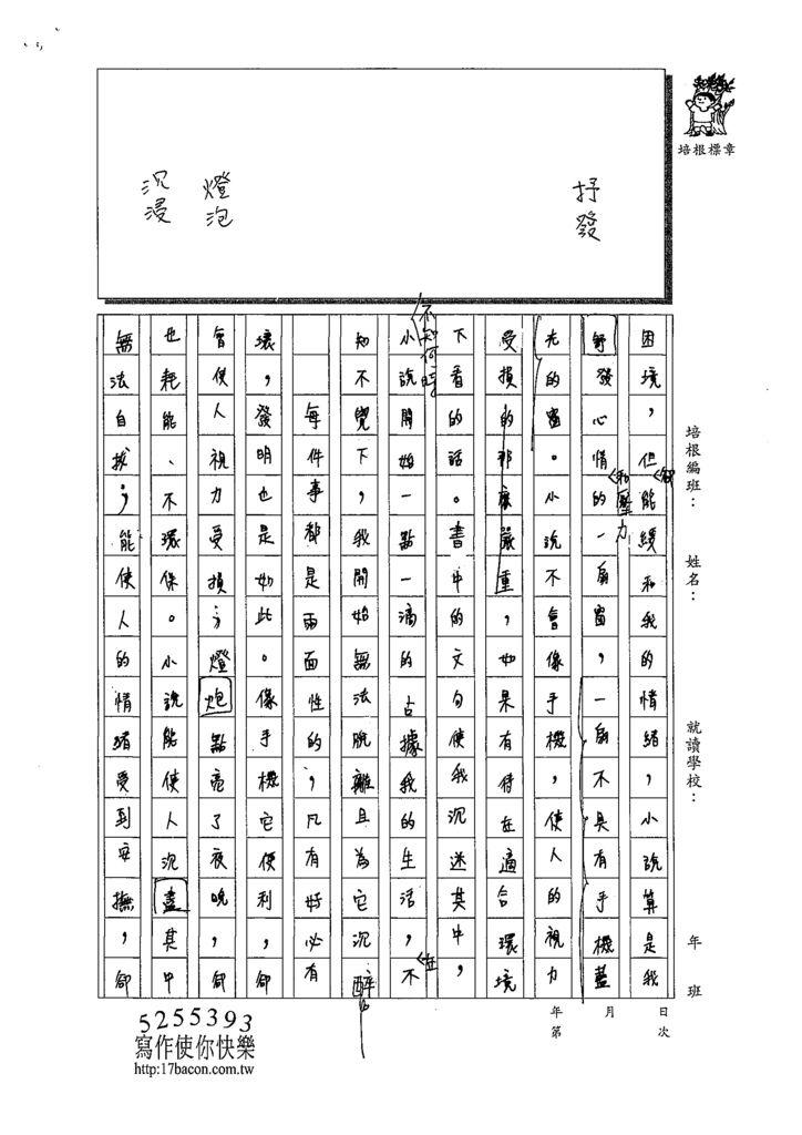 109WA409林映岑 (2).tif
