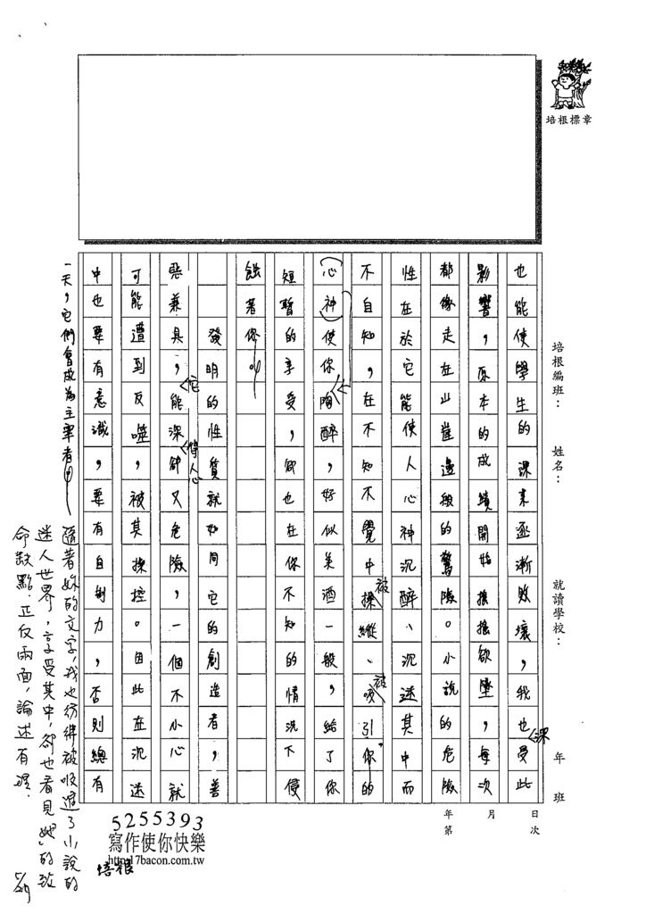 109WA409林映岑 (3).tif