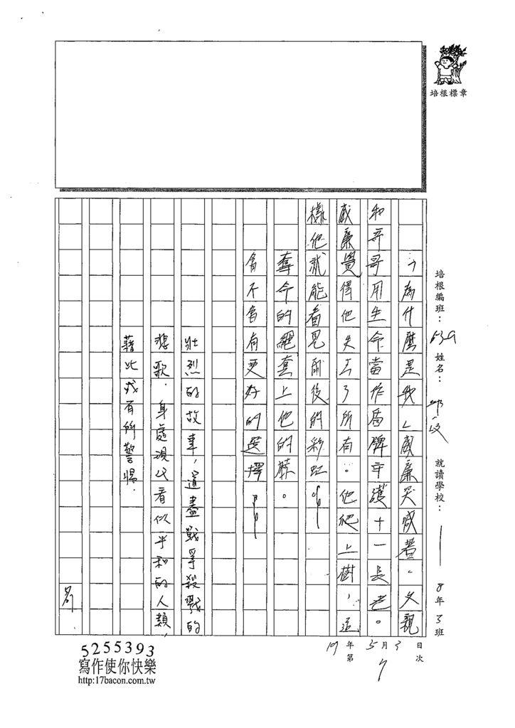 109WG407邱一峻 (3).tif