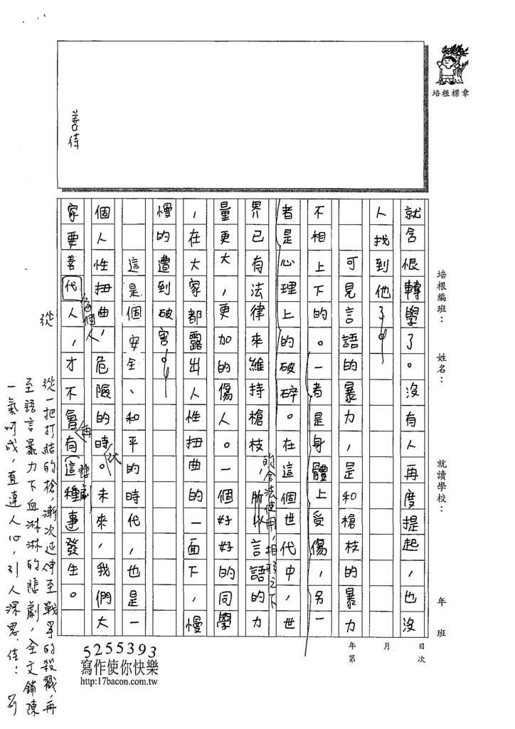 109WG407謝易軒 (3).tif