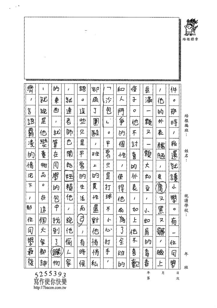 109WG407謝易軒 (2).tif