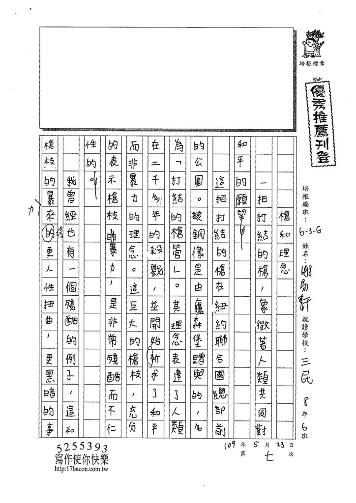 109WG407謝易軒 (1).tif