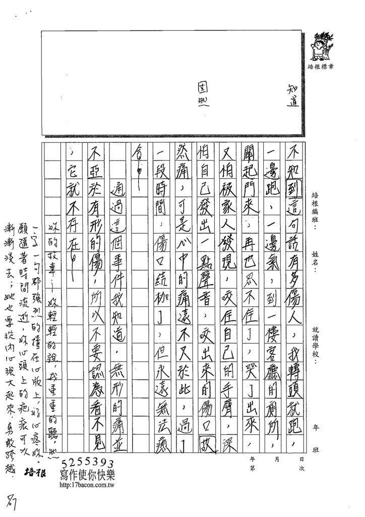 109WG407孫瑋婷 (4).tif