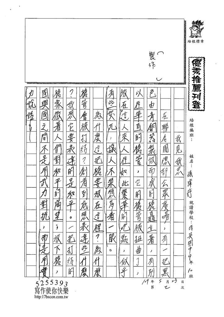 109WG407孫瑋婷 (1).tif