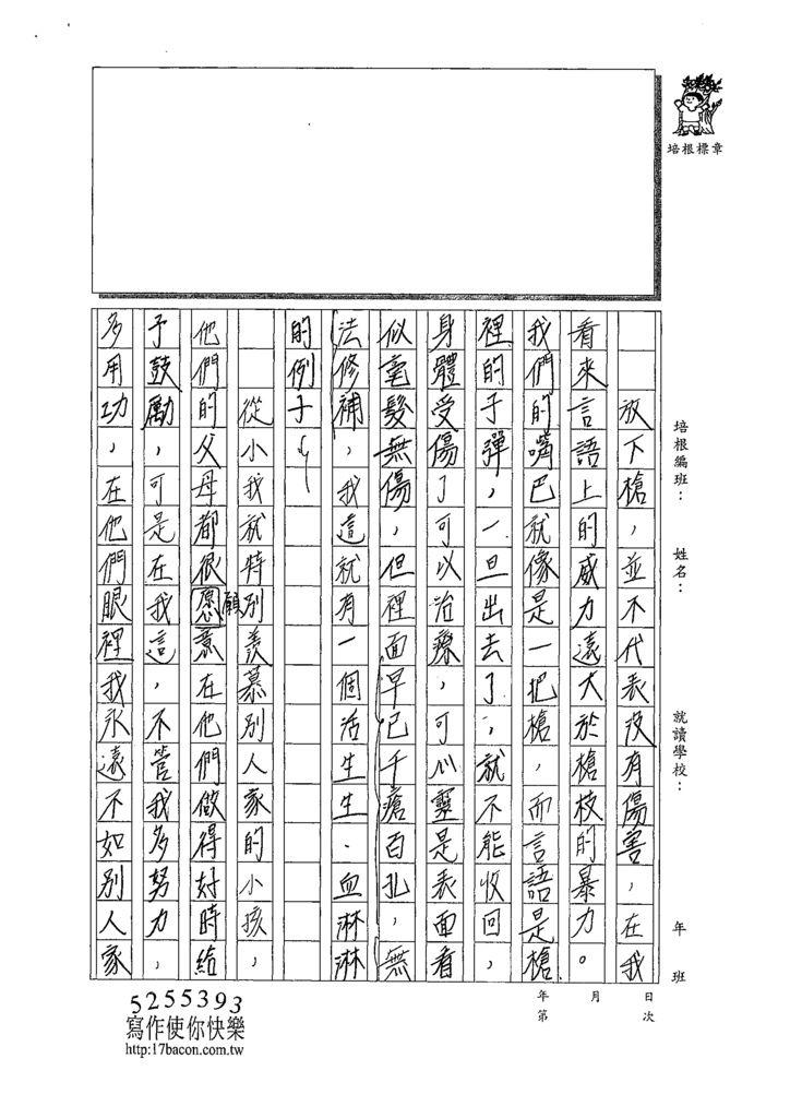 109WG407孫瑋婷 (2).tif
