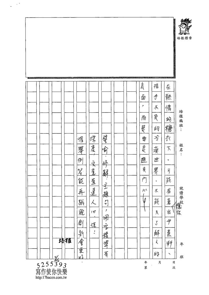 109WG407張嘉芯 (4).tif
