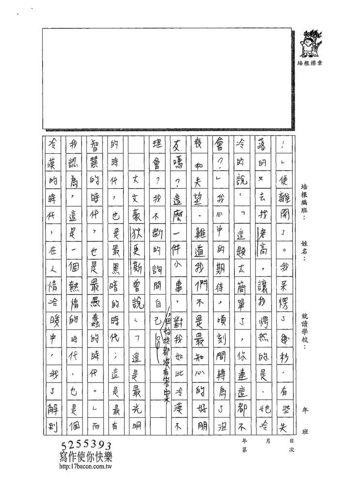 109WG407張嘉芯 (3).tif