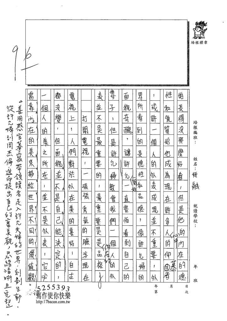 109CRW407曾妍融 (3).tif