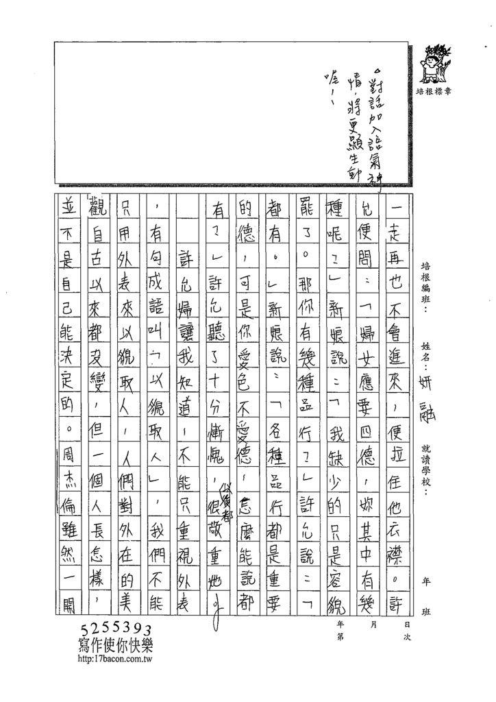 109CRW407曾妍融 (2).tif