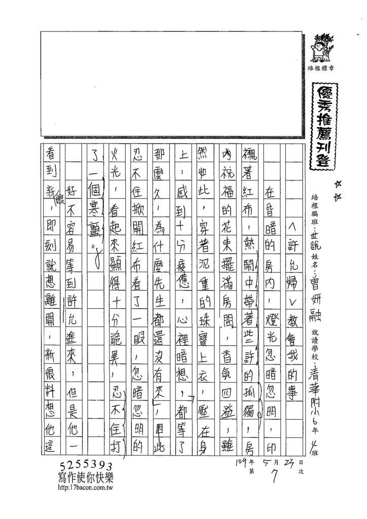 109CRW407曾妍融 (1).tif