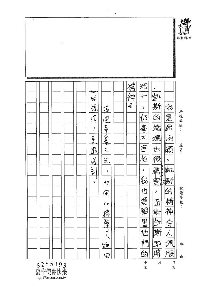 109W5410紀函穎 (4).tif