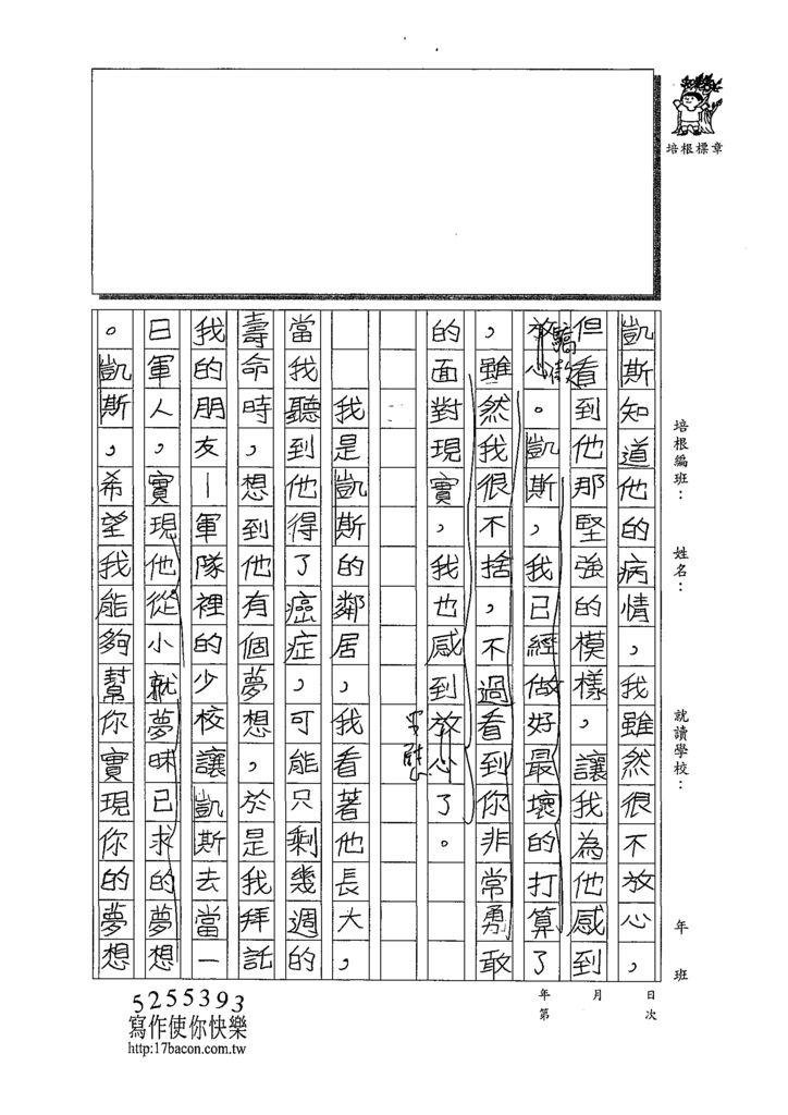 109W5410紀函穎 (2).tif