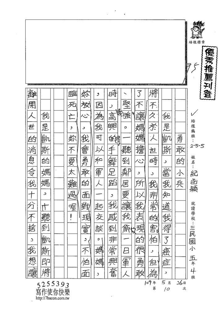 109W5410紀函穎 (1).tif