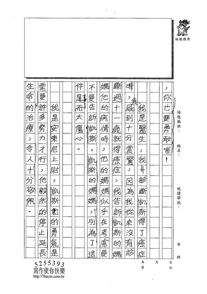 109W5410紀函穎 (3).tif