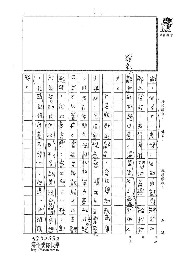 109W5410鄭可其 (3).tif