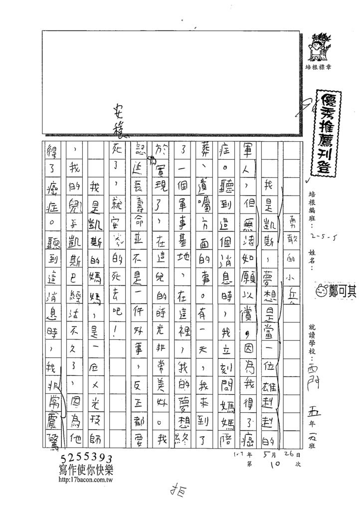 109W5410鄭可其 (1).tif