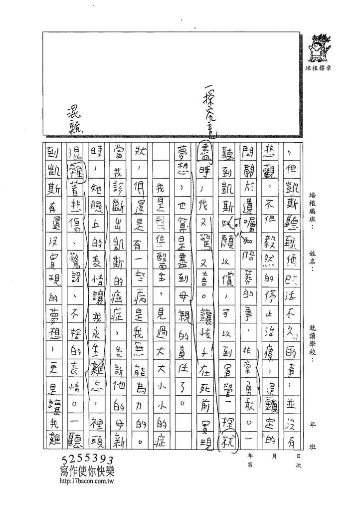 109W5410鄭可其 (2).tif