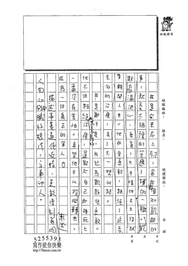 109W5410鄭可其 (4).tif