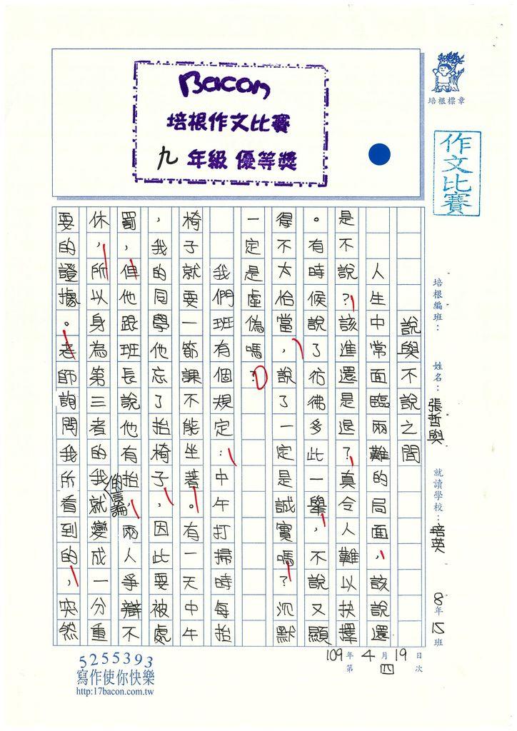109WE404張哲與 (1).jpg