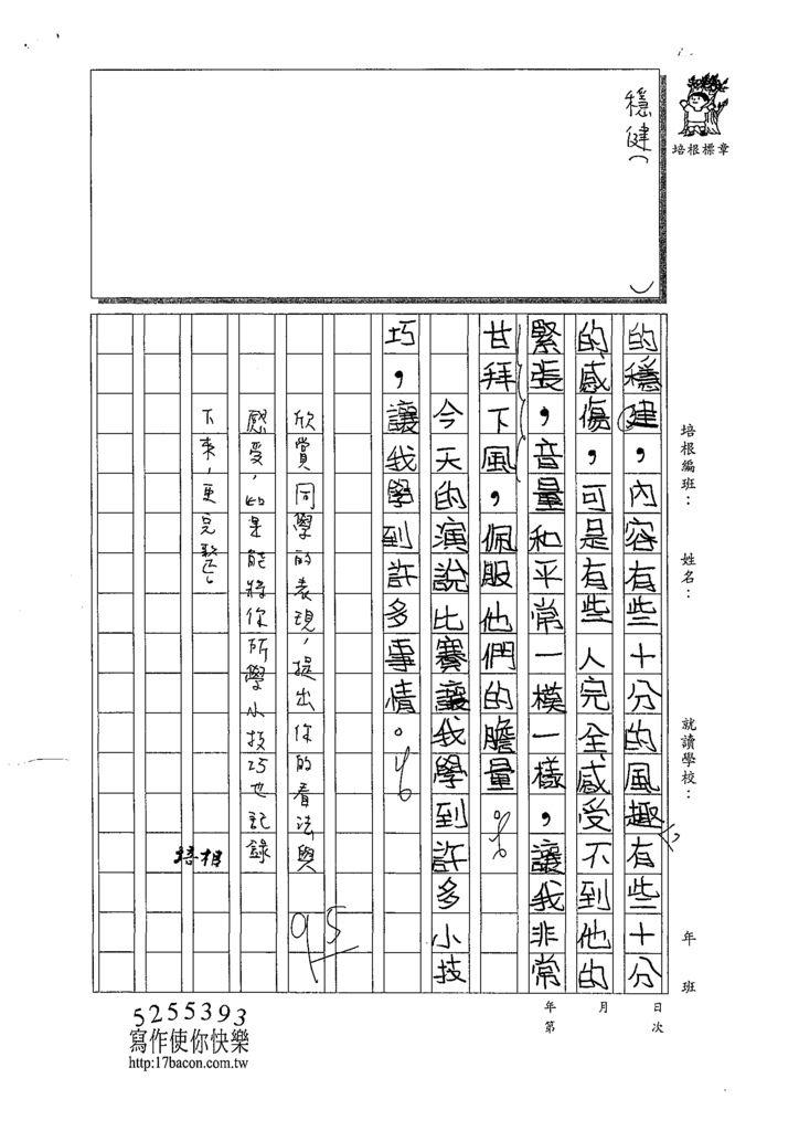 109W6410陳芝耘 (2).tif