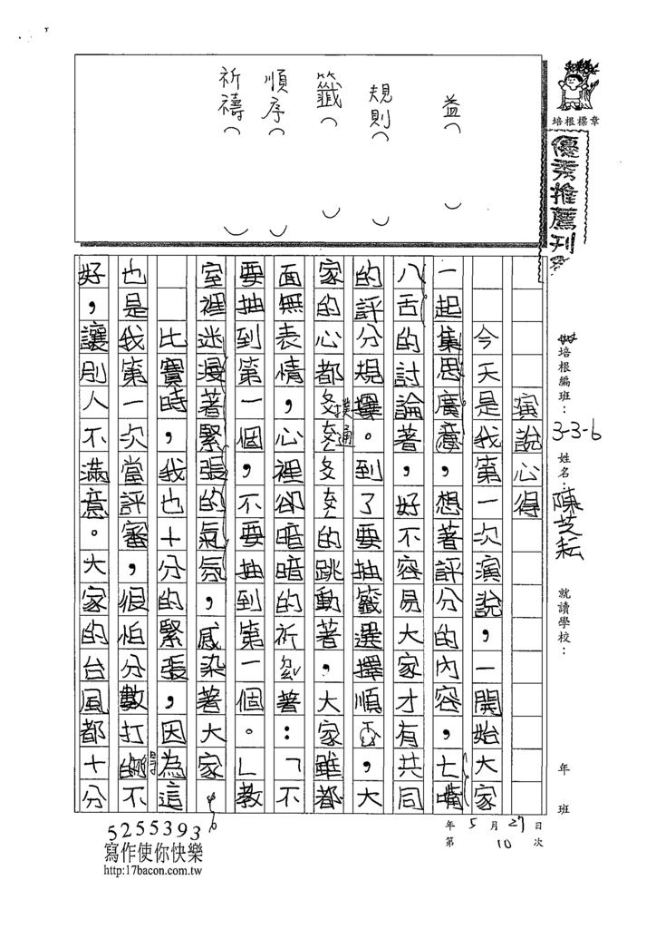 109W6410陳芝耘 (1).tif