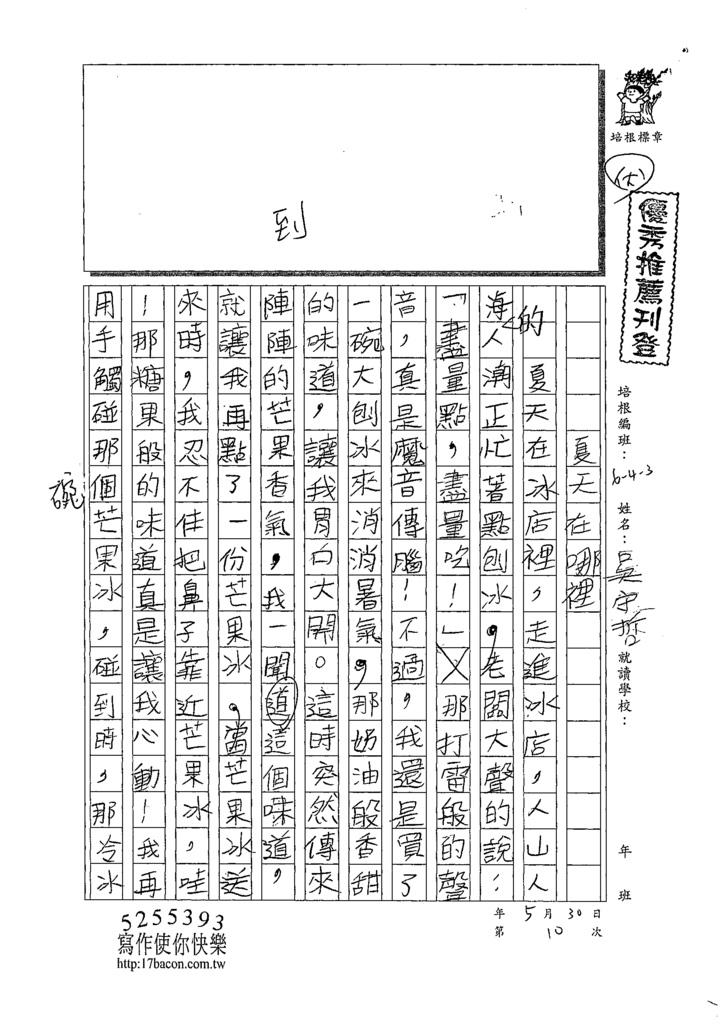 109W3410吳守哲 (1).tif