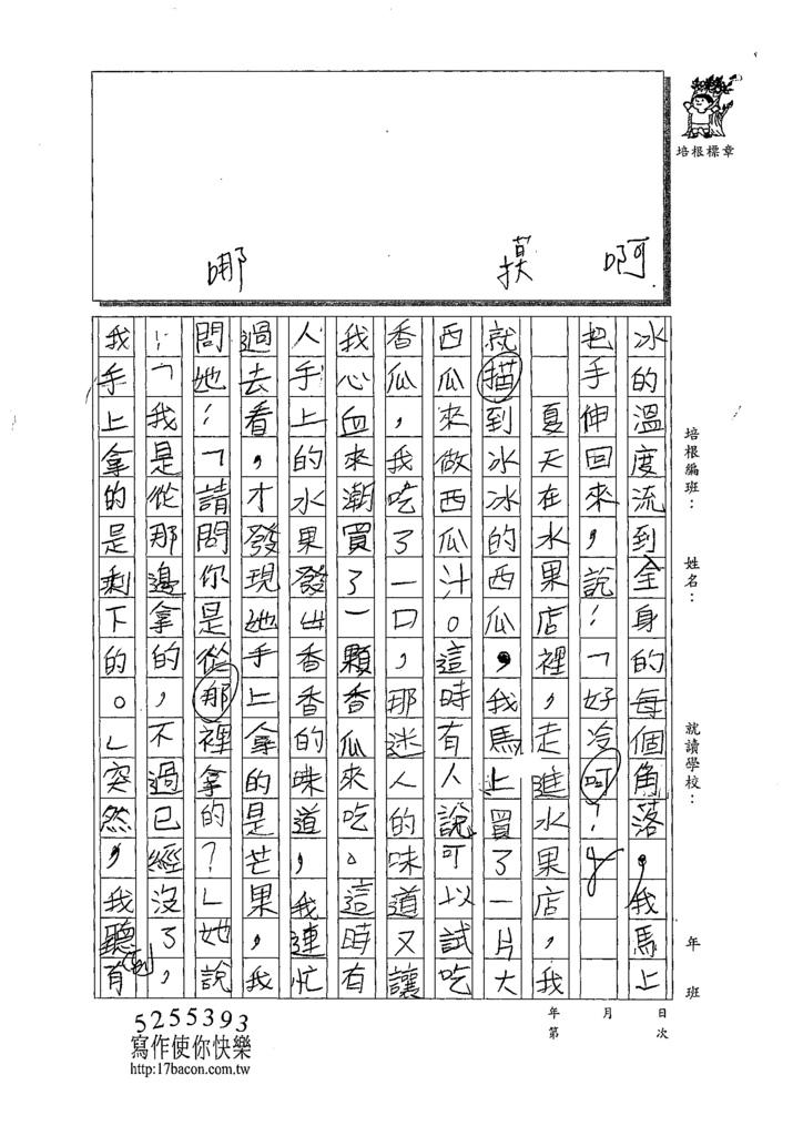 109W3410吳守哲 (2).tif