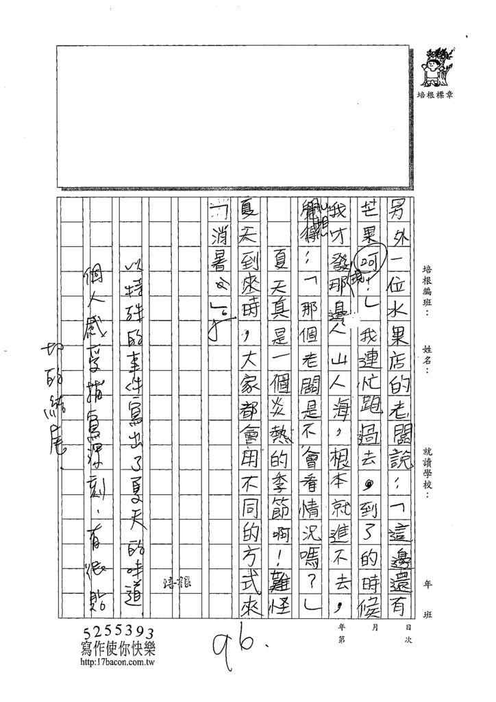 109W3410吳守哲 (3).tif
