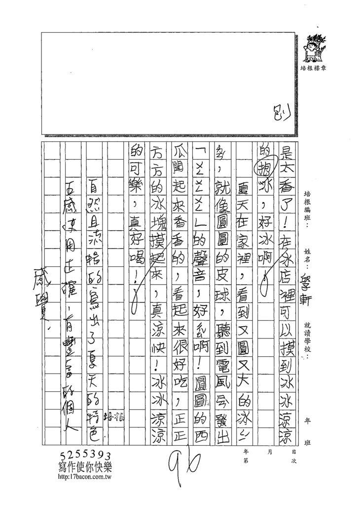 109W3410邱子軒 (2).tif