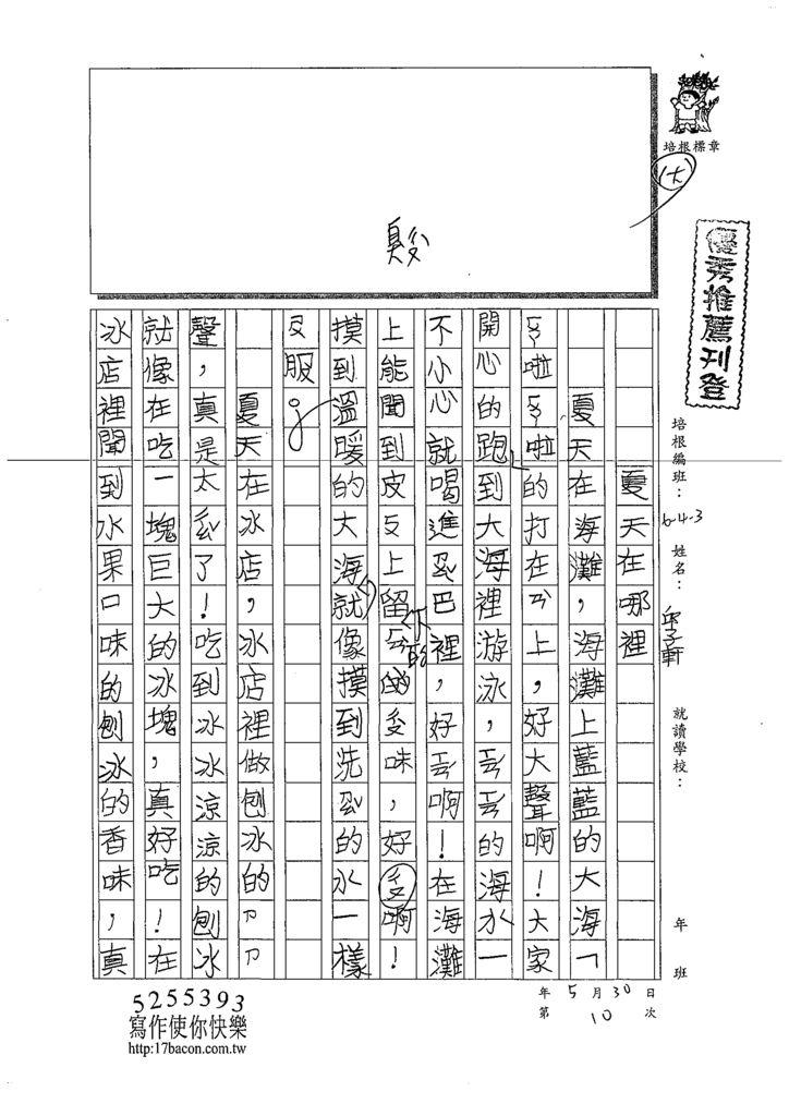 109W3410邱子軒 (1).tif