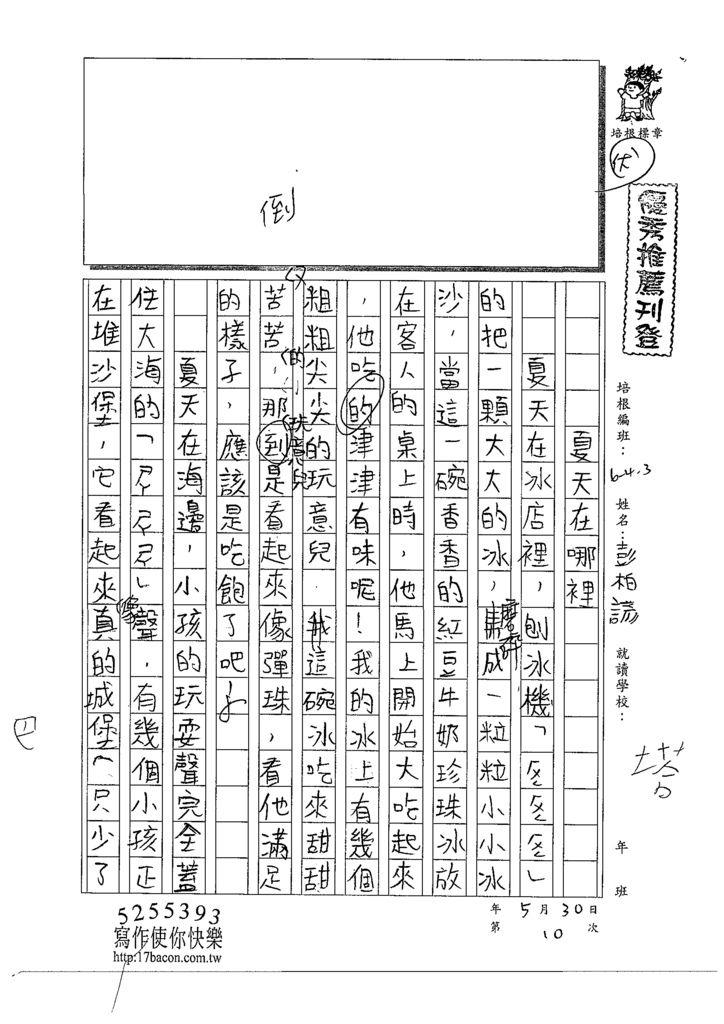 109W3410彭柏諺 (1).tif