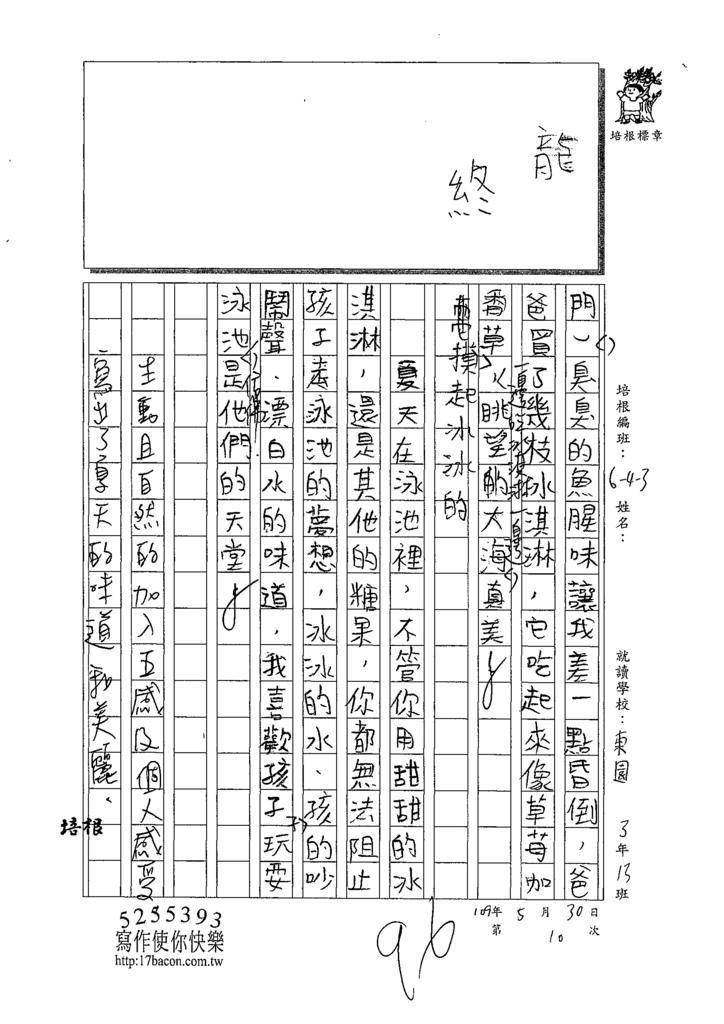 109W3410彭柏諺 (2).tif