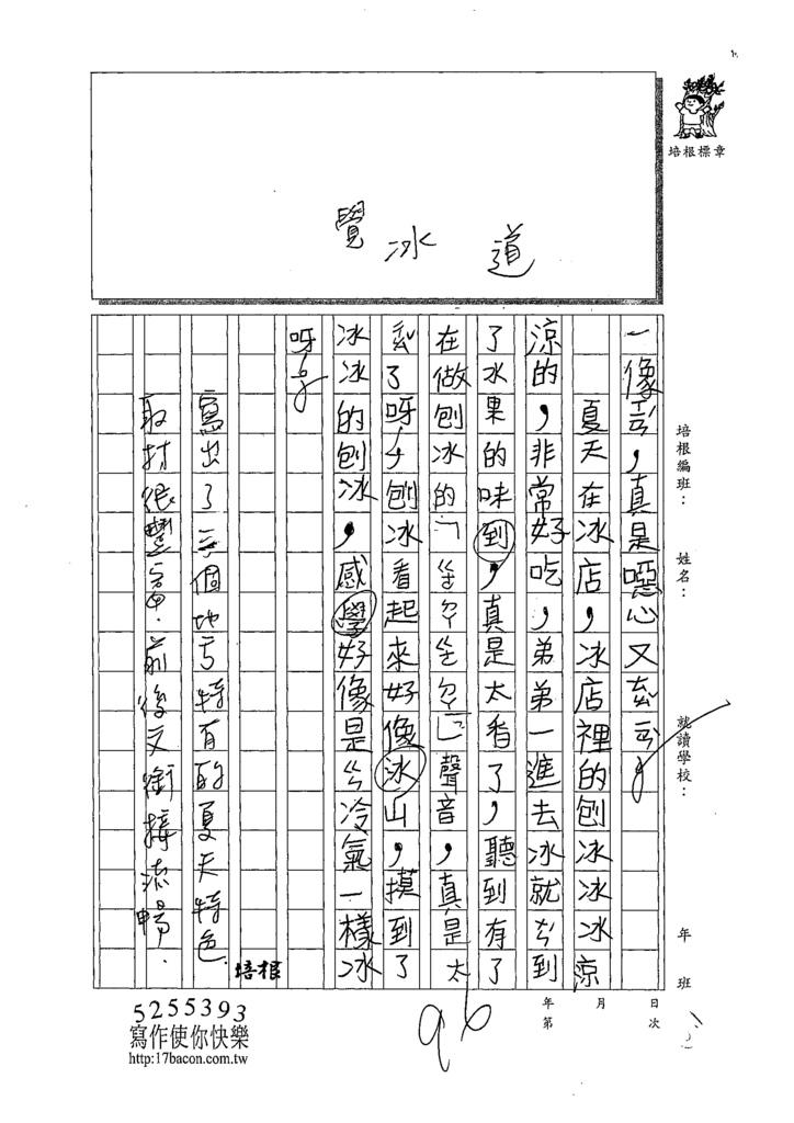 109W3410劉冠廷 (2).tif