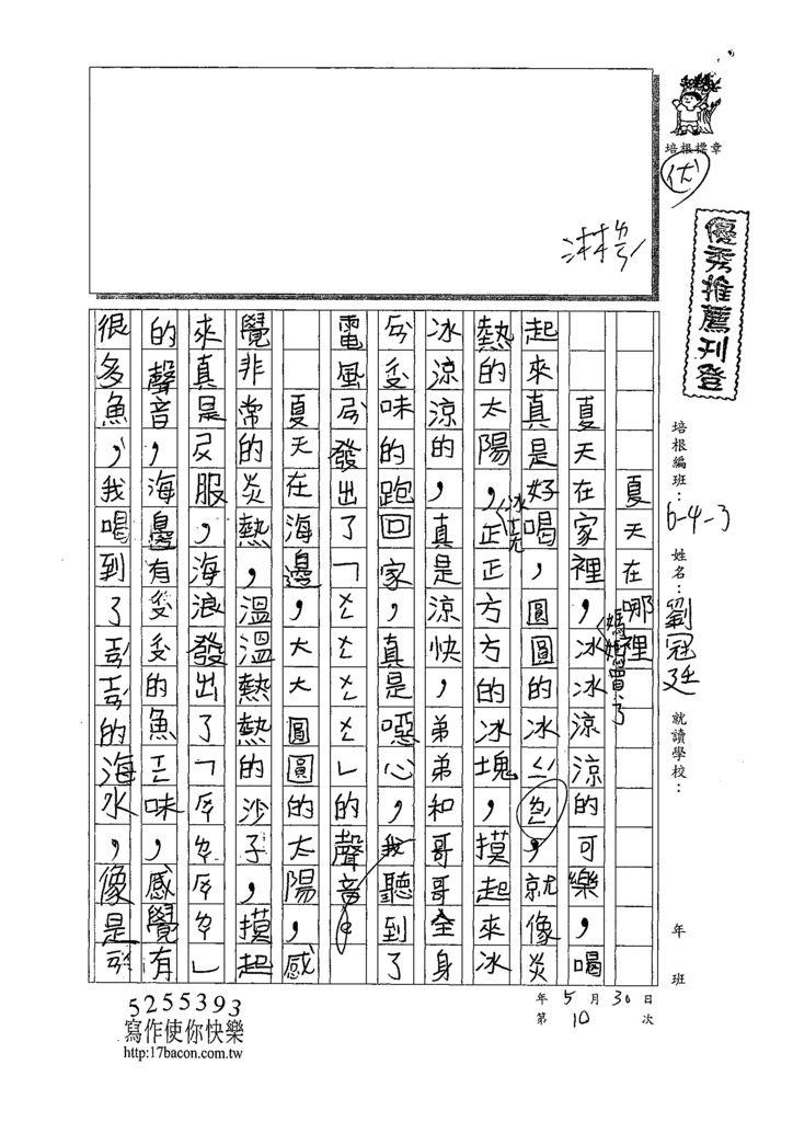 109W3410劉冠廷 (1).tif