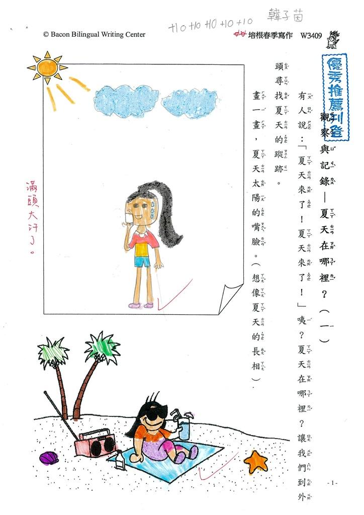109W3409韓子茵 (1).jpg